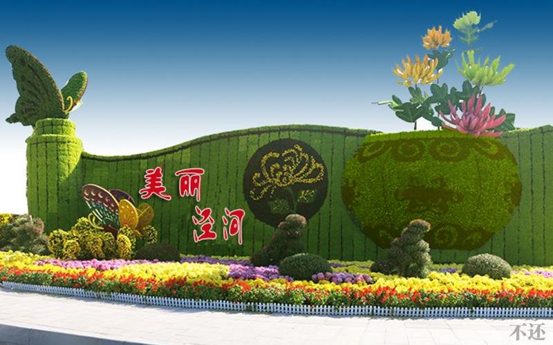 公园立体花坛
