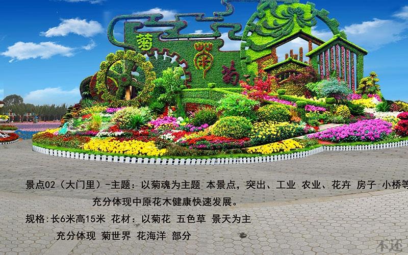 绵阳菊花展设计
