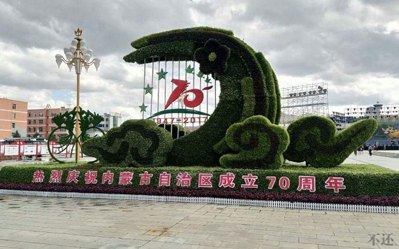 自贡庆典五色草造型
