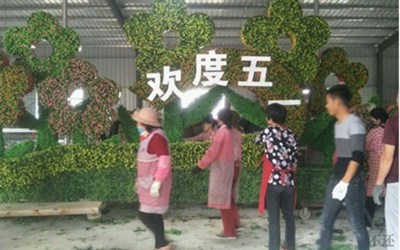 陕西公园五色草造型